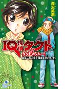 IQ探偵タクト 6 タクトVSムー 日本一の小学生探偵を探せ!?<下>