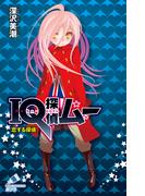 IQ探偵ムー 20 恋する探偵