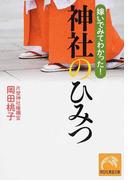 嫁いでみてわかった!神社のひみつ (祥伝社黄金文庫)(祥伝社黄金文庫)