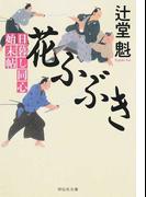 花ふぶき (祥伝社文庫 日暮し同心始末帖)(祥伝社文庫)
