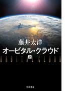 【全1-2セット】オービタル・クラウド
