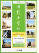 名門小学校 東京圏版 東京圏私立小学校情報 2017