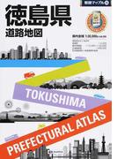 徳島県道路地図 4版 (県別マップル)