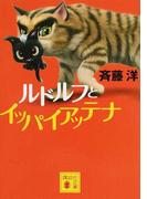 ルドルフとイッパイアッテナ (講談社文庫)(講談社文庫)
