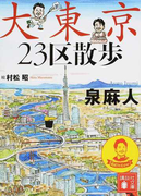 大東京23区散歩 (講談社文庫)(講談社文庫)