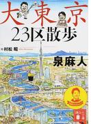 大東京23区散歩 (講談社文庫)(講談社文庫)