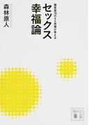 セックス幸福論 偏差値78のAV男優が考える (講談社文庫)(講談社文庫)