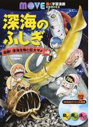 深海のふしぎ 追跡!深海生物と巨大ザメの巻 (講談社の動く学習漫画MOVE COMICS)