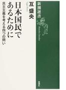 日本国民であるために 民主主義を考える四つの問い (新潮選書)(新潮選書)