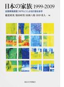 日本の家族1999−2009 全国家族調査〈NFRJ〉による計量社会学