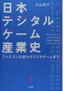 日本デジタルゲーム産業史 ファミコン以前からスマホゲームまで