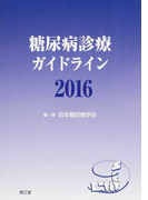 糖尿病診療ガイドライン 2016