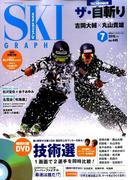 SKI GRAPHIC (スキーグラフィック) 2016年 07月号 [雑誌]