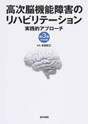 高次脳機能障害のリハビリテーション 実践的アプローチ 第3版