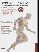 アナトミー・トレイン 徒手運動療法のための筋筋膜経線 第3版
