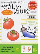 脳トレ・介護予防に役立つやさしいぬり絵 野菜編 (レクリエブックス)
