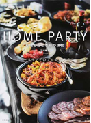 HOME PARTY 料理と器と季節の演出 ケータリングのプロが教える