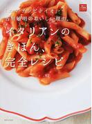 イタリアンのきほん、完全レシピ 「エル・カンピドイオ」吉川敏明のおいしい理由。 (一流シェフのお料理レッスン)