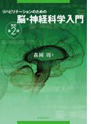 リハビリテーションのための脳・神経科学入門 改訂第2版