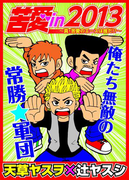 苦愛 in2013~真・苦愛のエースは誰だ!?~(蒼竜社)