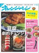 【期間限定価格】オレンジページ 2016年 6/2号