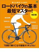ロードバイクの基本 最短マスター! 改訂版