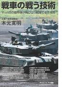 戦車の戦う技術(サイエンス・アイ新書)