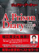 【全1-2セット】ジェフリー・アーチャー 新装版 獄中記