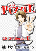 PUZZLE 2012collectionII(蒼竜社)
