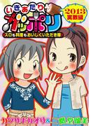 いきあたりガッポリ 2013実戦編(蒼竜社)