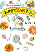 おひとりさまのあったか1ヶ月食費2万円生活(コミックエッセイ)