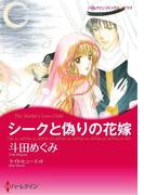 シングルマザーテーマセット vol.6(ハーレクインコミックス)