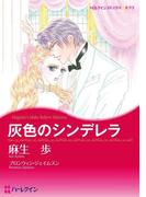 億万長者ヒーローセット vol.4(ハーレクインコミックス)