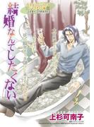 億万長者ヒーローセット vol.3(ハーレクインコミックス)