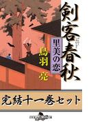 剣客春秋 完結十一巻セット【電子版限定】