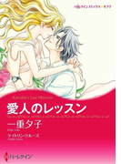 漫画家 一重夕子セット vol.3(ハーレクインコミックス)