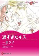 漫画家 一重夕子セット vol.2(ハーレクインコミックス)