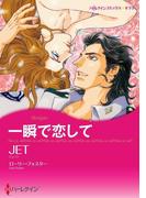 漫画家 JETセット vol.4(ハーレクインコミックス)