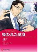 漫画家 JETセット vol.3(ハーレクインコミックス)