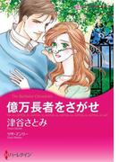 漫画家 津谷さとみセット vol.4(ハーレクインコミックス)