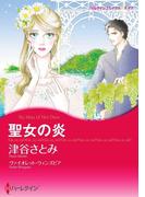 漫画家 津谷さとみセット vol.3(ハーレクインコミックス)