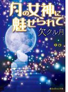 月の女神に魅せられて 欠クル月(魔法のiらんど文庫)