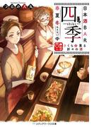 日本酒BAR「四季」春夏冬中 さくら薫る折々の酒(メディアワークス文庫)