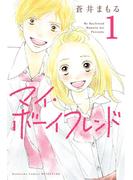 【期間限定 無料】マイ・ボーイフレンド 分冊版(1)