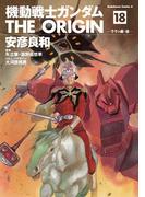 機動戦士ガンダム THE ORIGIN(18)(角川コミックス・エース)