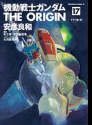 機動戦士ガンダム THE ORIGIN(17)(角川コミックス・エース)