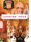 24000回の肘鉄(角川文庫)
