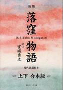 新版 落窪物語 現代語訳付き【上下 合本版】(角川ソフィア文庫)