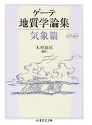 ゲーテ地質学論集・気象篇(ちくま学芸文庫)