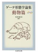 ゲーテ形態学論集・動物篇(ちくま学芸文庫)